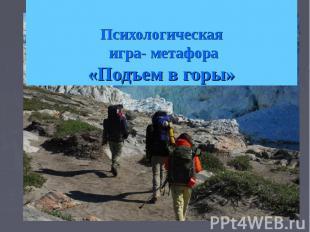 Психологическая игра- метафора«Подъем в горы»