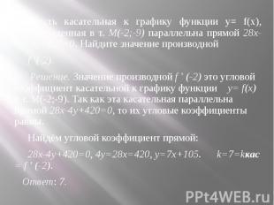 Пусть касательная к графику функции y= f(x), проведенная в т. М(-2;-9) параллель