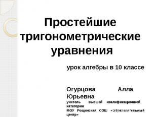 Простейшие тригонометрические уравненияурок алгебры в 10 классеОгурцова Алла Юрь