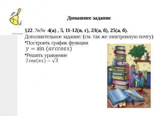 Домашнее задание §22. №№ 4(а) , 5, 11-12(в, г), 23(а, б), 25(а, б). Дополнительн