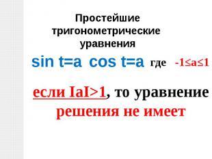 Простейшие тригонометрические уравненияsin t=aесли ΙаΙ>1, то уравнениерешения не