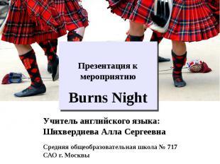Презентация к мероприятиюBurns NightУчитель английского языка:Шихвердиева Алла С