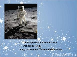 Пилотируемая космонавтика. Освоение Луныи других планет Солнечной системы