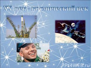 XX век - космический век