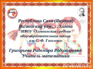 Республика Саха (Якутия)Вилюйский улус, с. ХампаМБОУ «Хампинская средняя общеобр