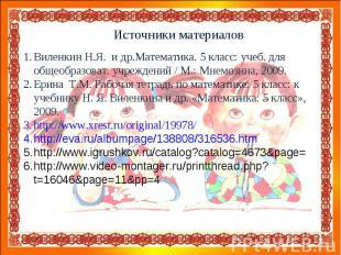 Виленкин Н.Я. и др.Математика. 5 класс: учеб. для общеобразоват. учреждений / М.