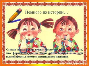 Стакан и карандаш имеют форму цилиндра. Заметьте, что формы предметов очень разн