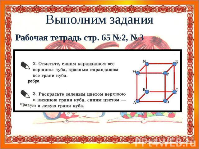 Выполним заданияРабочая тетрадь стр. 65 №2, №3