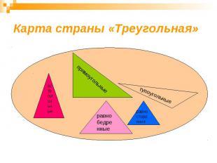 Карта страны «Треугольная»