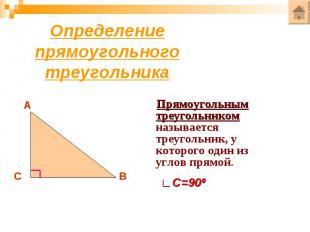 Определение прямоугольного треугольникаПрямоугольным треугольником называется тр