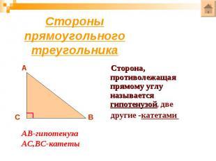 Стороны прямоугольного треугольникаСторона, противолежащая прямому углу называет