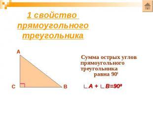 1 свойство прямоугольного треугольникаСумма острых углов прямоугольного треуголь
