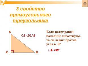 3 свойство прямоугольного треугольникаЕсли катет равен половине гипотенузы, то о