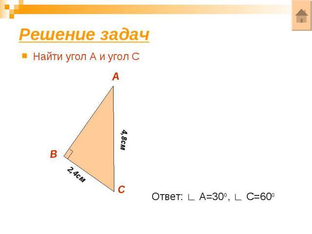 Решение задачНайти угол А и угол С
