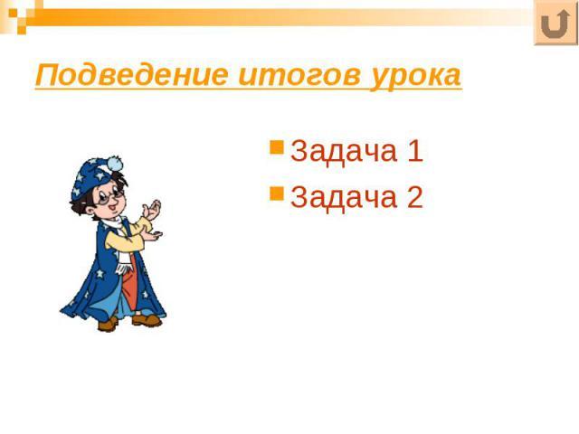 Подведение итогов урокаЗадача 1Задача 2