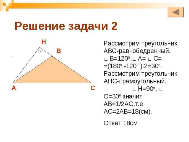 Рассмотрим треугольник ABC-равнобедренный. ∟ B=1200,∟ A= ∟ C= =(1800 -1200 ):2=300. Рассмотрим треугольник AHC-прямоугольный. ∟ H=900, ∟ С=300,значит AB=1/2AC,т.е AC=2AB=18(см).Ответ:18см