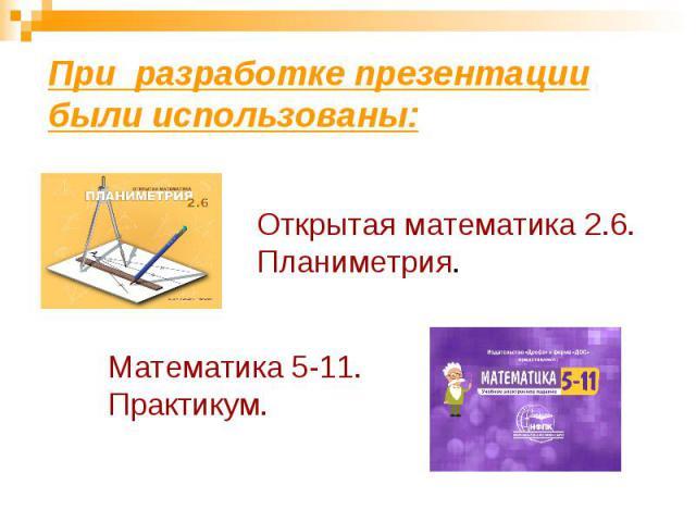 При разработке презентации были использованы:Открытая математика 2.6. Планиметрия.Математика 5-11. Практикум.