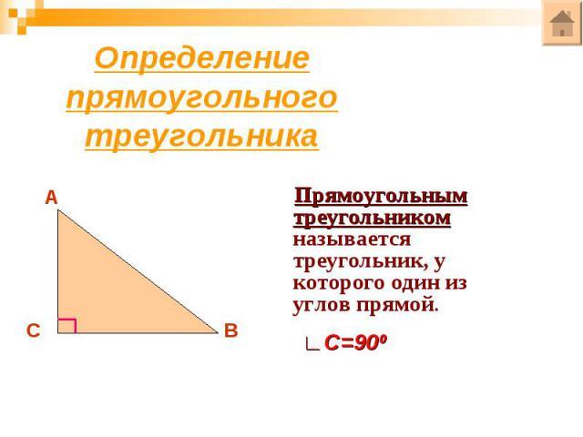 Определение прямоугольного треугольникаПрямоугольным треугольником называется треугольник, у которого один из углов прямой.
