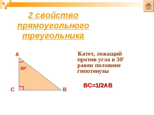 2 свойство прямоугольного треугольникаКатет, лежащий против угла в 300 равен половине гипотенузы