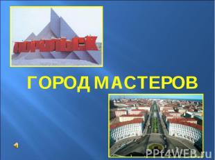 Город мастеров