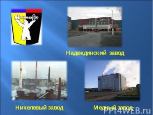 Надеждинский заводНикелевый заводМедный завод