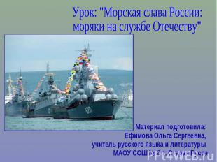 """Урок: """"Морская слава России:моряки на службе Отечеству""""Материал подготовила: Ефи"""