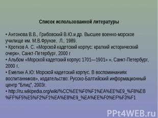 Список использованной литературы Антонова В.В., Грибовский В.Ю.и др. Высшее воен