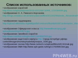 Список использованных источников: изображение кораблей http://rnns.ru/uploads/po