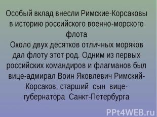 Особый вклад внесли Римские-Корсаковы в историю российского военно-морского флот