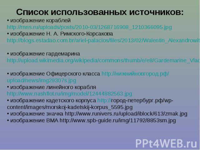 Список использованных источников: изображение кораблей http://rnns.ru/uploads/posts/2010-03/1268716908_1210366095.jpg изображение Н. А. Римского-Корсакова http://blogs.estadao.com.br/ariel-palacios/files/2013/02/Walentin_Alexandrowitschserow.jpg изо…