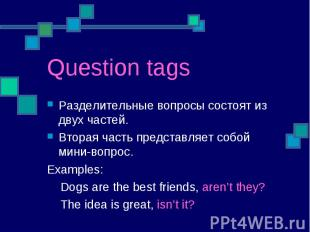 Разделительные вопросы состоят из двух частей.Вторая часть представляет собой ми