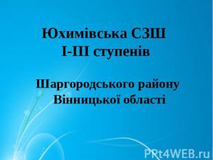 Юхимівська СЗШ І-ІІІ ступенів Шаргородського району Вінницької області