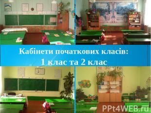 Кабінети початкових класів: 1 клас та 2 клас