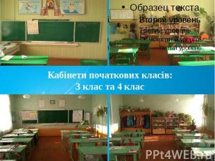 Кабінети початкових класів: 3 клас та 4 клас
