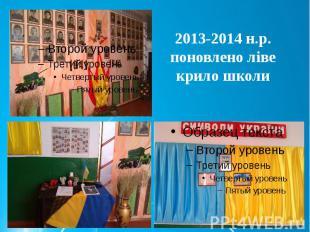2013-2014 н.р. поновлено ліве крило школи