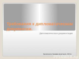 Требования к дипломатическим документам. Дипломатическая документация