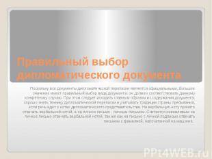 Правильный выбор дипломатического документа Поскольку все документы дипломатичес