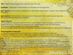 Тема: Перспективы развития постсоветского пространства. Проблема: Интеграция и р