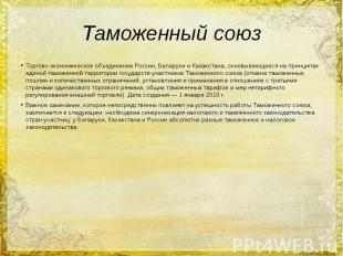Таможенный союз Торгово-экономическое объединение России, Беларуси и Казахстана,