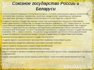 Союзное государство России и Беларуси Союз Российской Федерации и Республики Бел