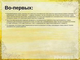 Во-первых: На формирование новой структуры постсоветского экономического простра