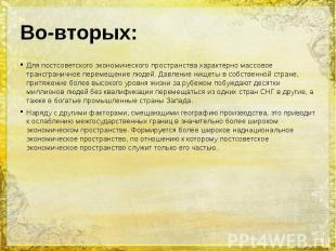 Для постсоветского экономического пространства характерно массовое трансгранично