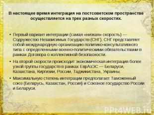 В настоящее время интеграция на постсоветском пространстве осуществляется на тре