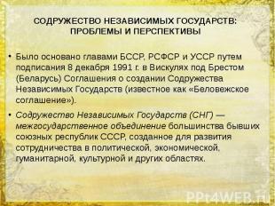 СОДРУЖЕСТВО НЕЗАВИСИМЫХ ГОСУДАРСТВ: ПРОБЛЕМЫ И ПЕРСПЕКТИВЫ Было основано главами