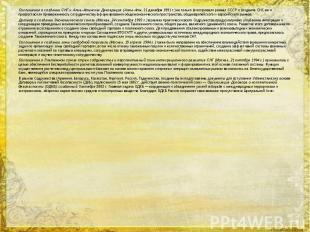 Соглашение о создании СНГ и Алма-Атинская Декларация (Алма-Ата, 21 декабря 1991