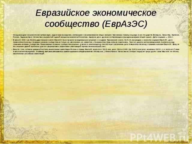 Евразийское экономическое сообщество (ЕврАзЭС) Международная экономическая организация, наделенная функциями, связанными с формированием общих внешних таможенных границ входящих в нее государств (Беларусь, Казахстан, Киргизия, Россия, Таджикистан и …