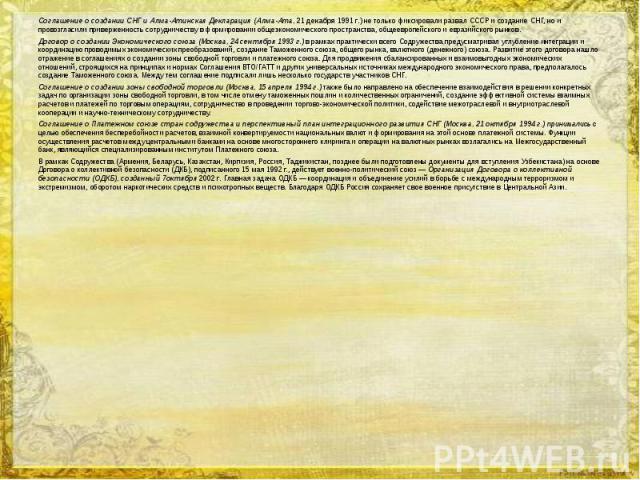 Соглашение о создании СНГ и Алма-Атинская Декларация (Алма-Ата, 21 декабря 1991 г.) не только фиксировали развал СССР и создание СНГ, но и провозгласили приверженность сотрудничеству в формировании общеэкономического пространства, общеевропейского и…