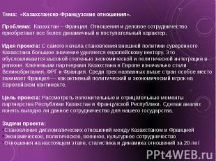 Тема: «Казахстанско-Французские отношения».  Проблема: Казахстан – Франция. Отн