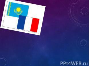 « Перекрёстные сезоны Франция – Казахстан 2013-2014» — это уникальная возможност
