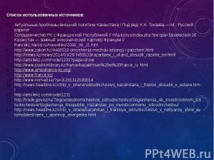 Список использованных источников: Актуальные проблемы внешней политики Казахстан
